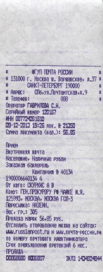 квитанция об отправке Миненко Генеральному