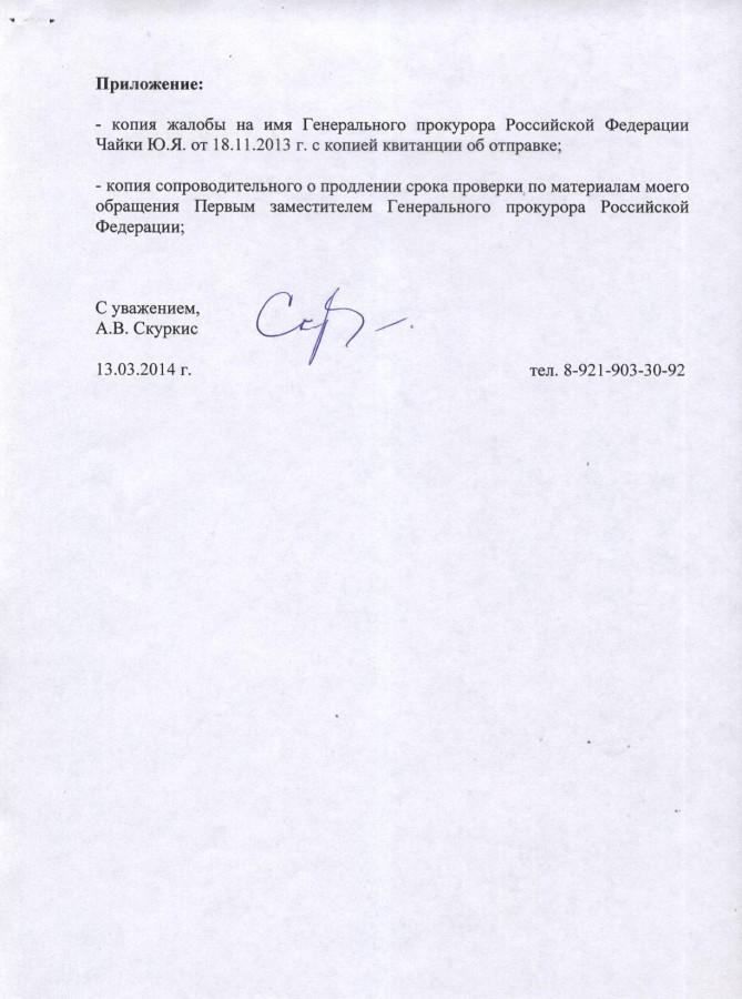 Ход-во на суде по Зыбкину - 3 стр.