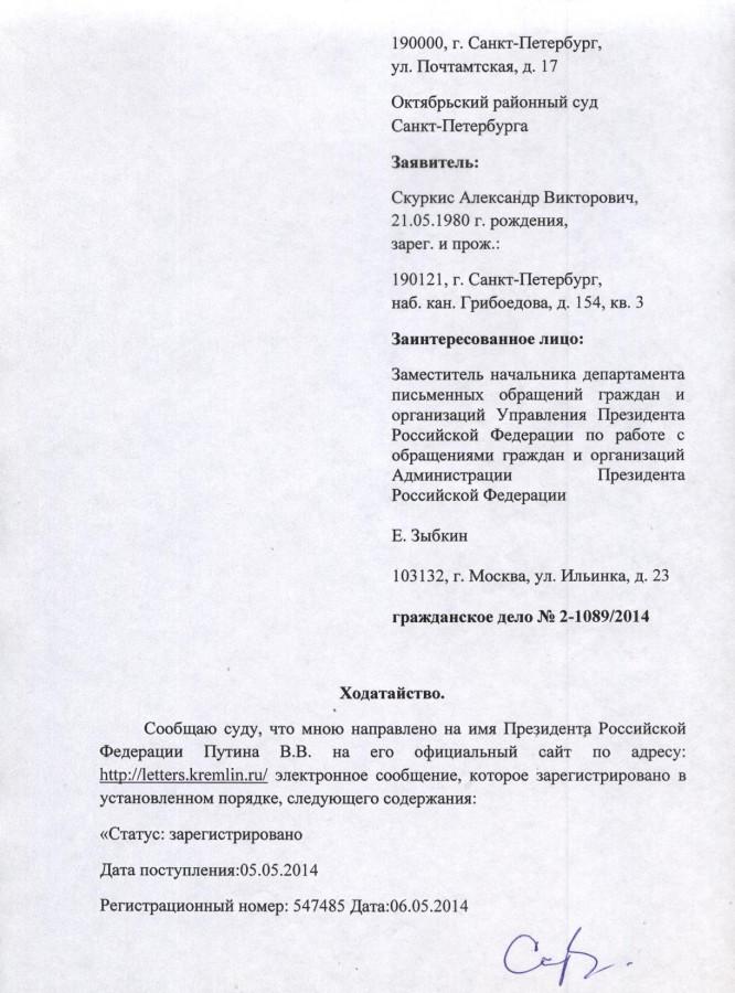 Ход-во на суде по Е.Зыбкину - 2,  1 стр.