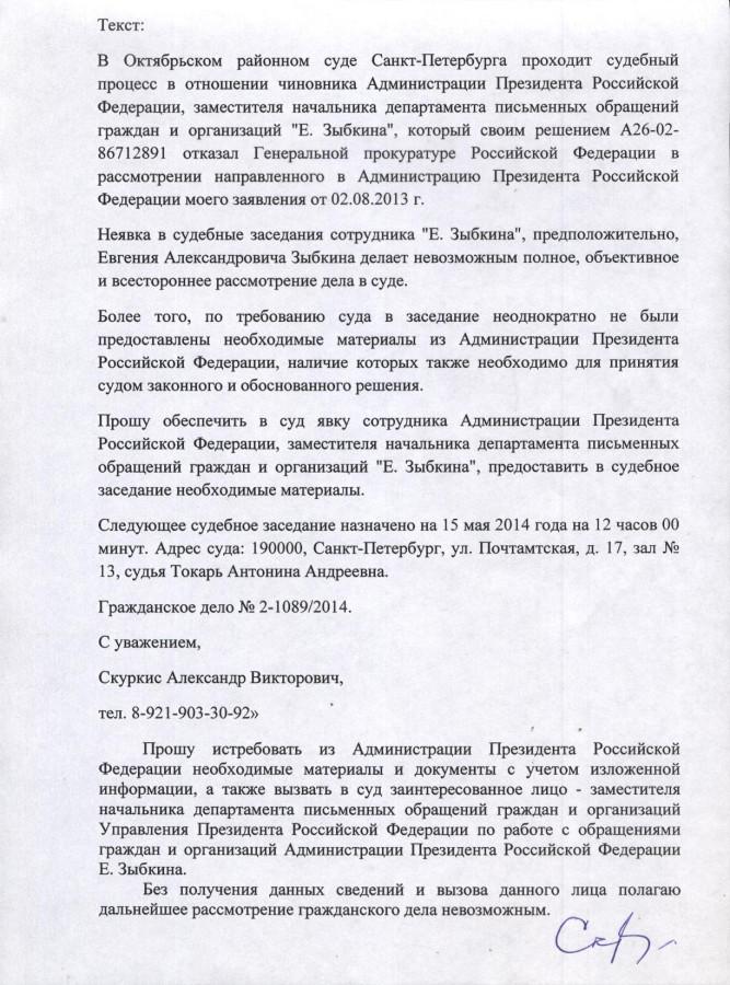 Ход-во на суде по Е.Зыбкину - 2,  2 стр.