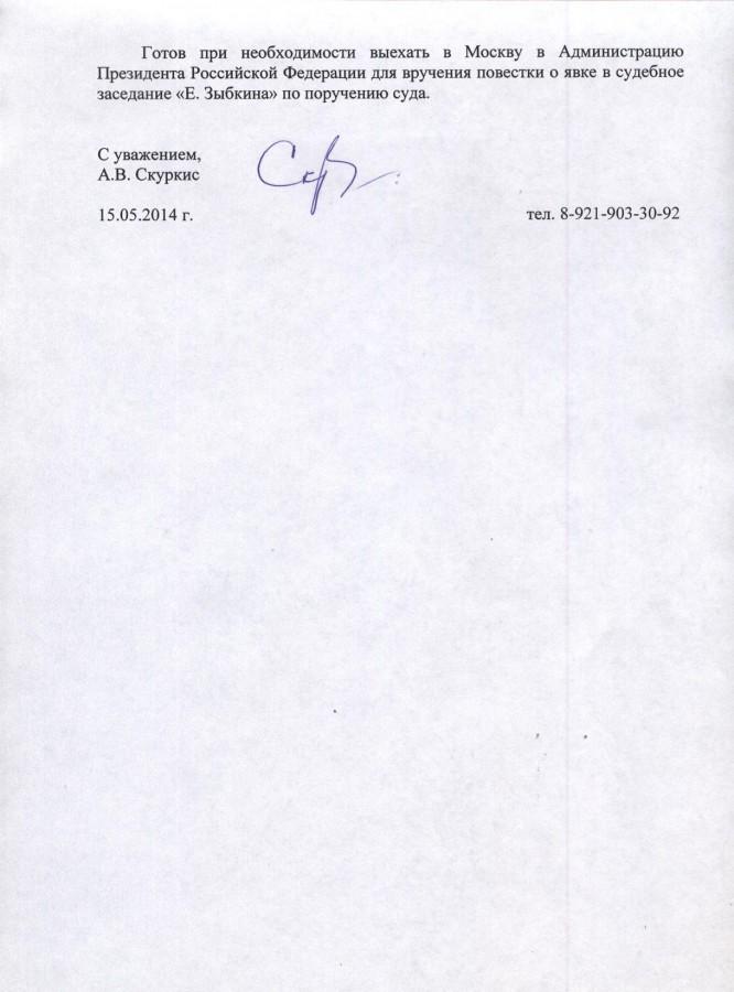 Ход-во на суде по Е.Зыбкину - 2,  3 стр.