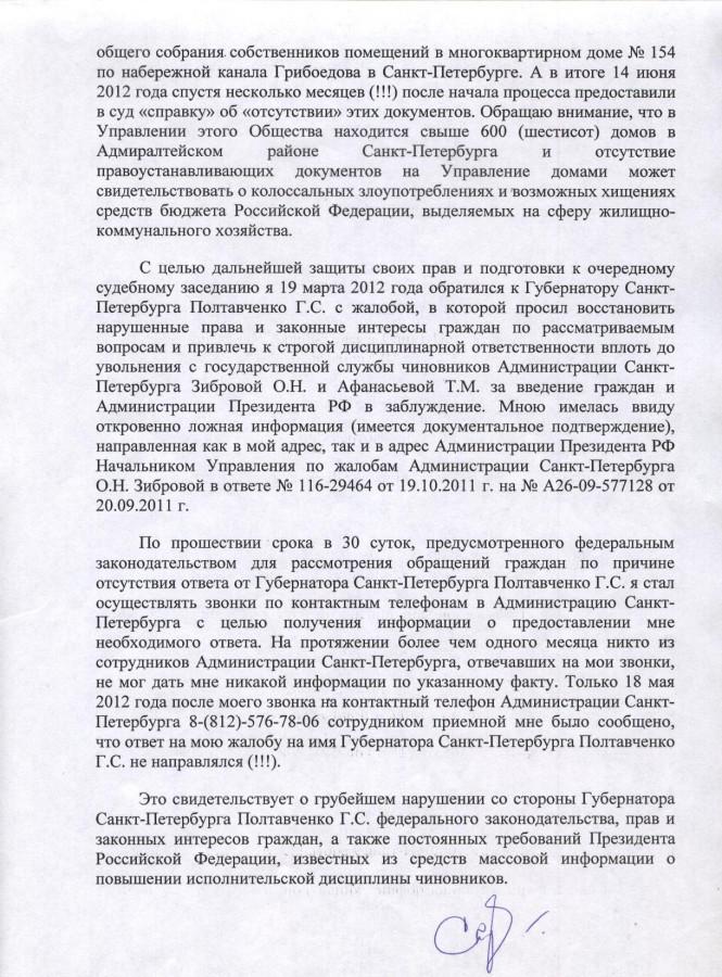 Гуцану от 18.06.2012 - 4 стр.