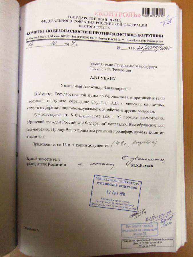Запрос Вахаева
