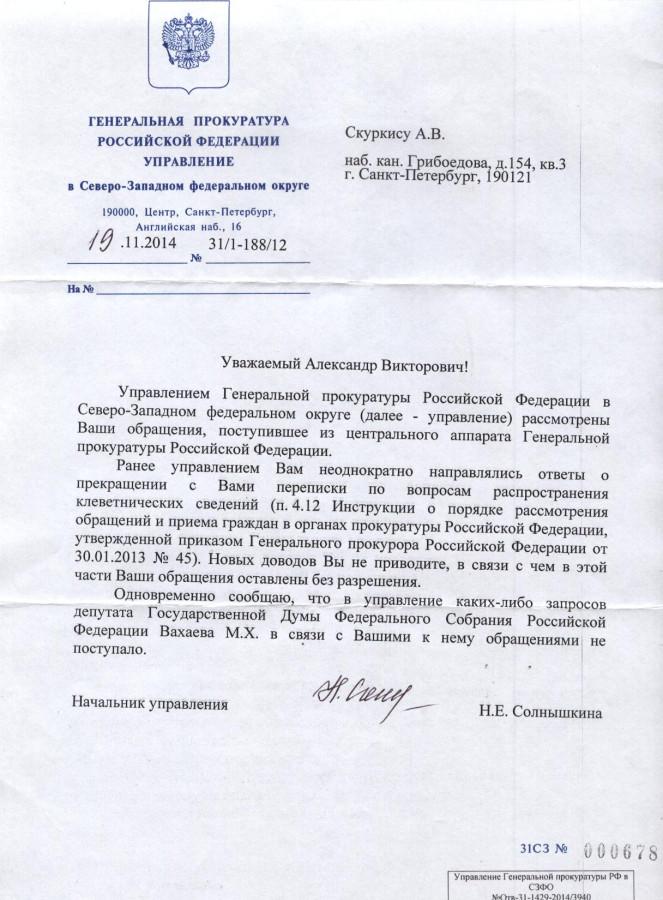Солнышкина Н.Е. ложь по Вахаеву