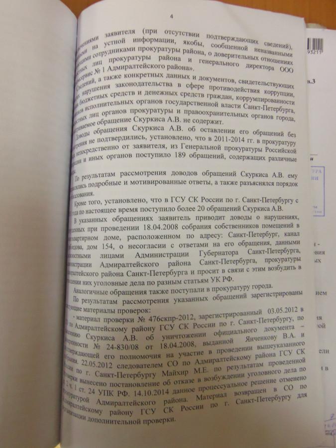 Ложь и подлог Буксману 4 стр.