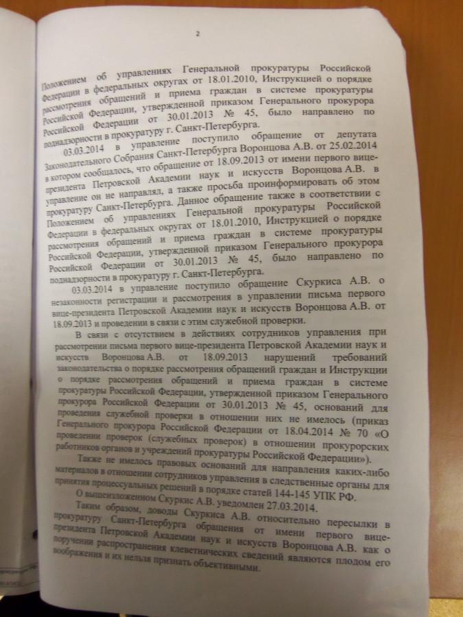 Гена и Неля Паламарчуку 2 стр.