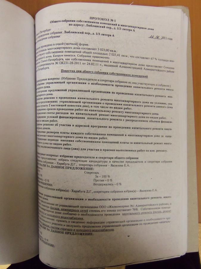 Протокол труп 1 стр.
