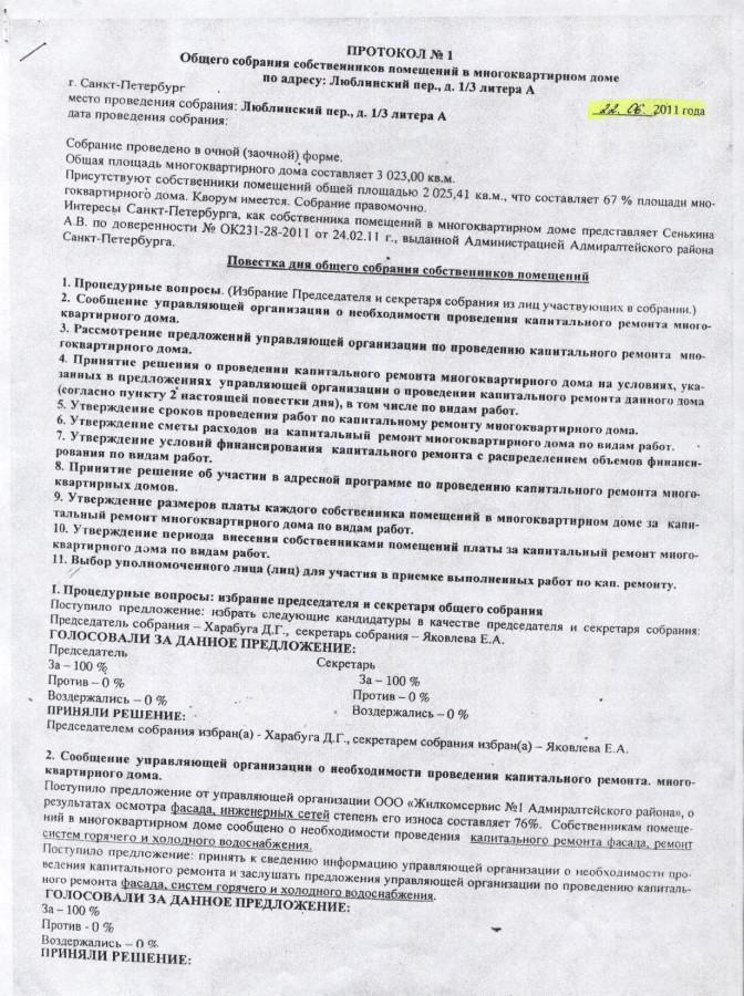 Трупный протокол по дому Сосевой 1 стр.