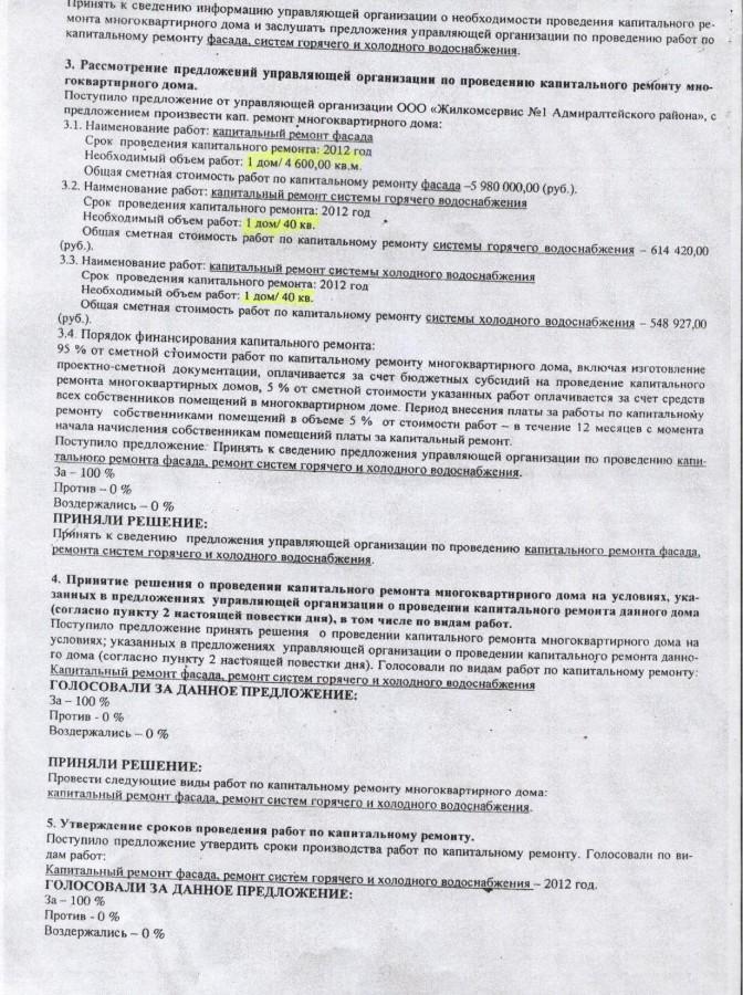 Трупный протокол по дому Сосевой 2 стр.