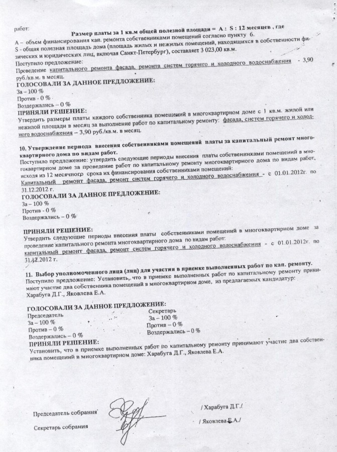 Трупный протокол по дому Сосевой 4 стр.