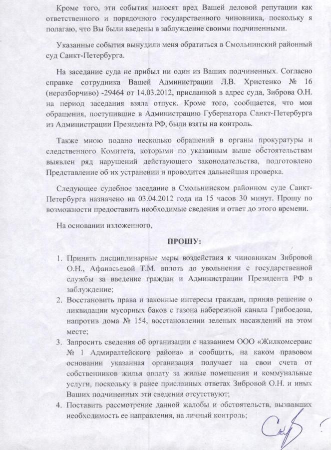 Жалоба Губернатору Полтавченко от 19.03.2012 г. 4 стр.