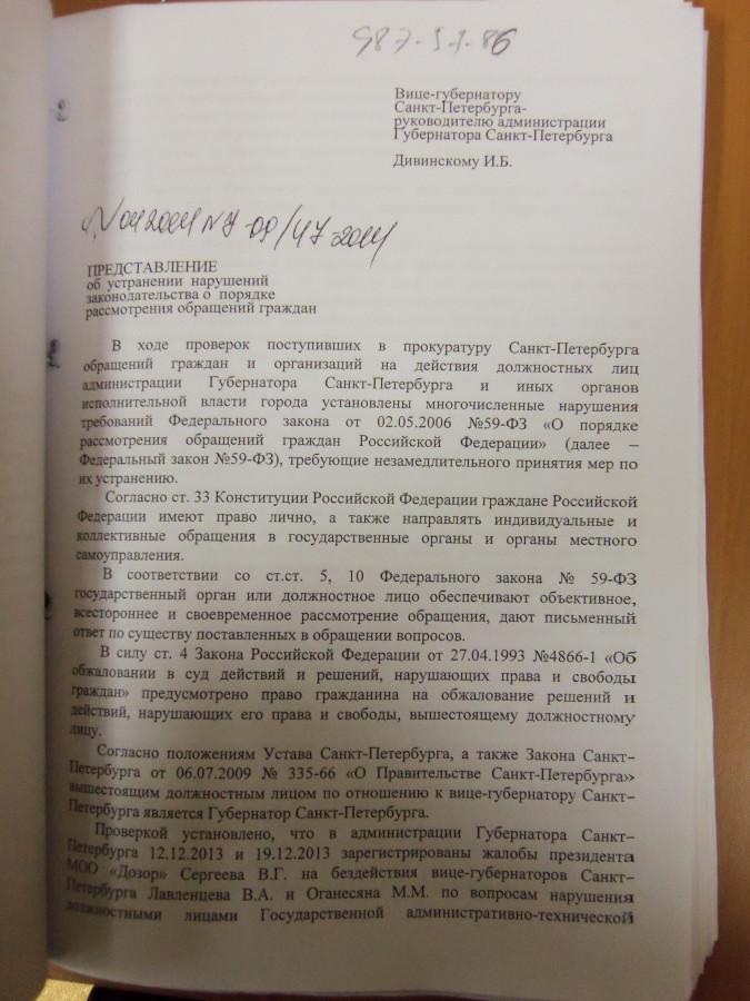Представление Харченкова Дивинскому 1 стр.