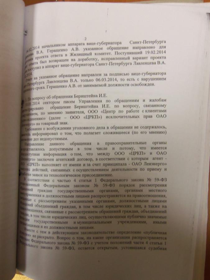 Говорунов лжет Харченкову 2 стр.