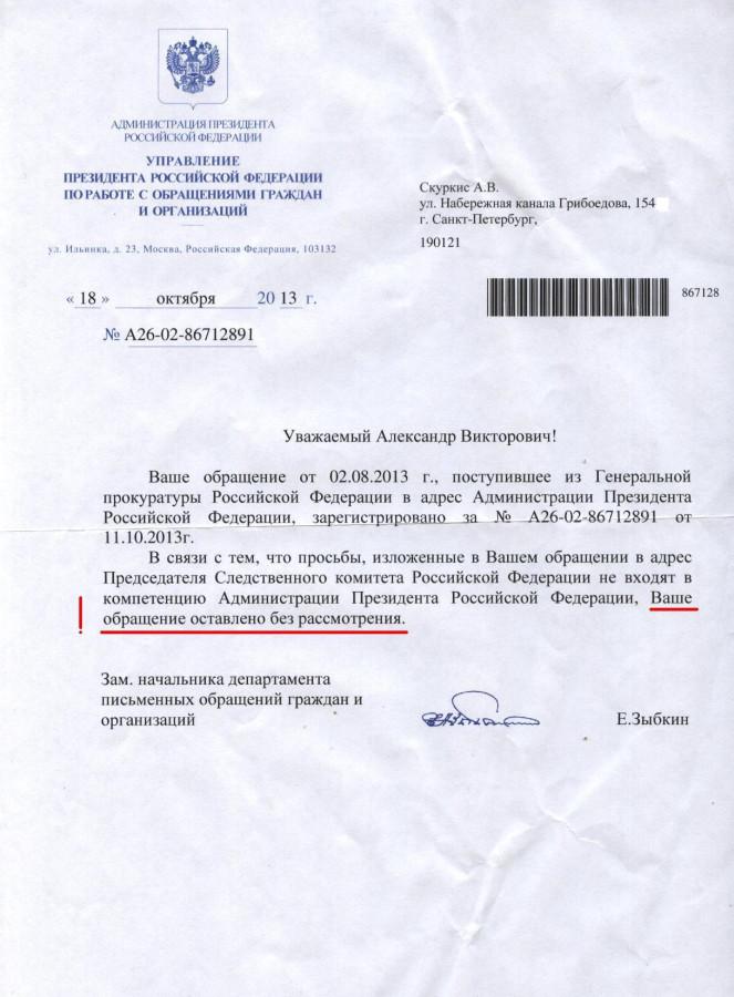 Е. Зыбкин