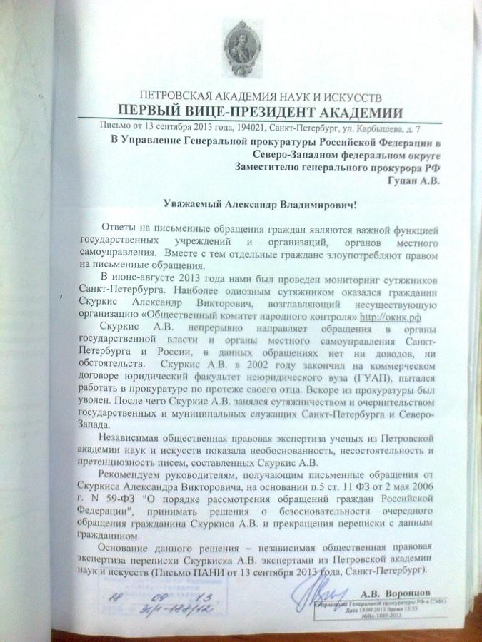 Псевдо Воронцов