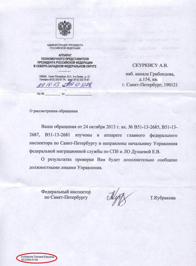 Ответ Кубраковой за Миненко 1
