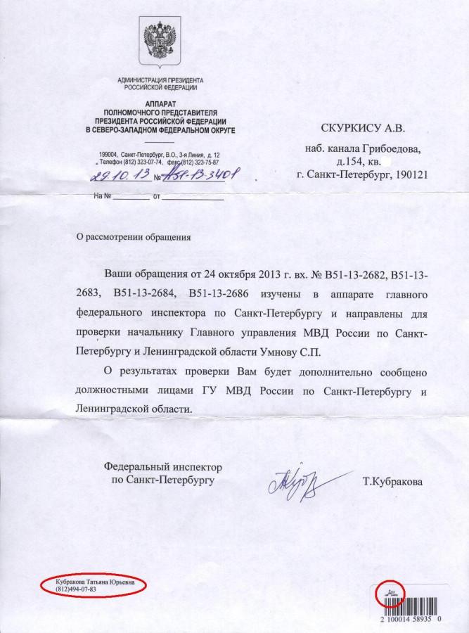 Ответ Кубраковой за Миненко 2