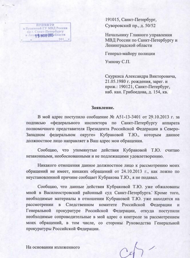 Сопровод Умнову по Кубраковой 1 стр.