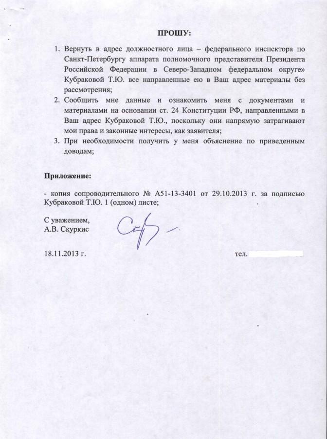 Сопровод Умнову по Кубраковой 2 стр.