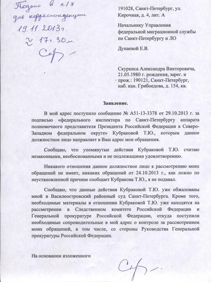 Сопровод Дунаевой по Кубраковой 1 стр.