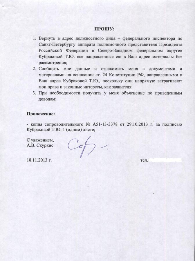 Сопровод Дунаевой по Кубраковой 2 стр.