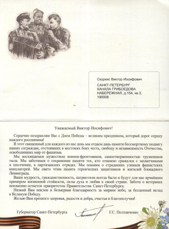 Поздравление Полтавченко