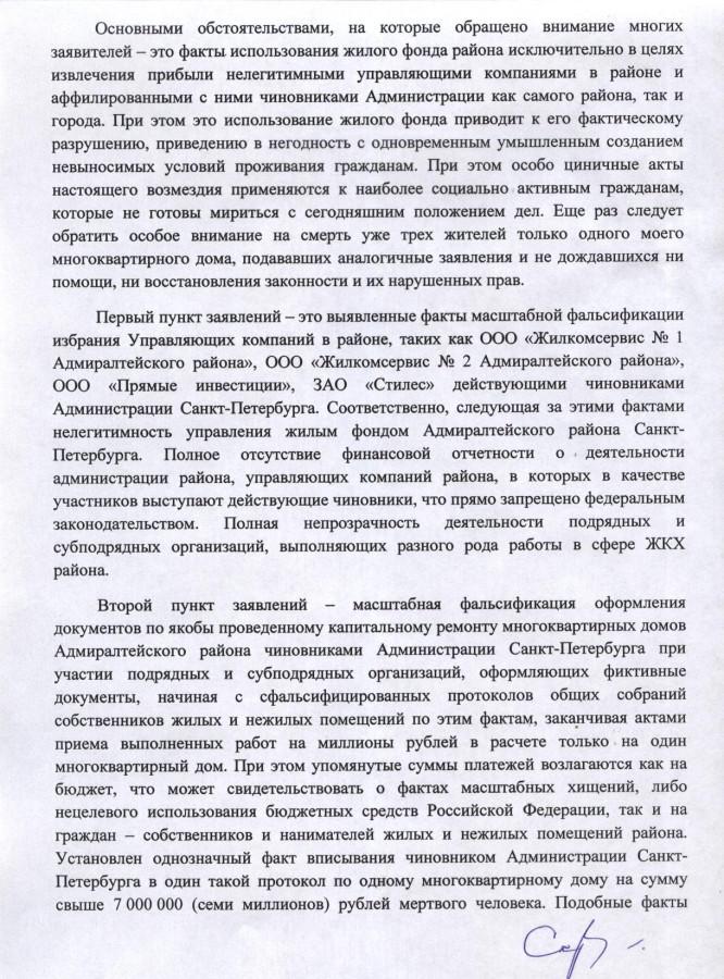 Гуцану 20.03.2014 г. - 2 стр.