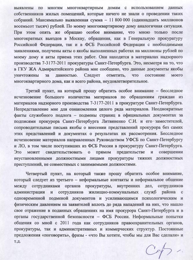 Гуцану 20.03.2014 г. - 3 стр. 001