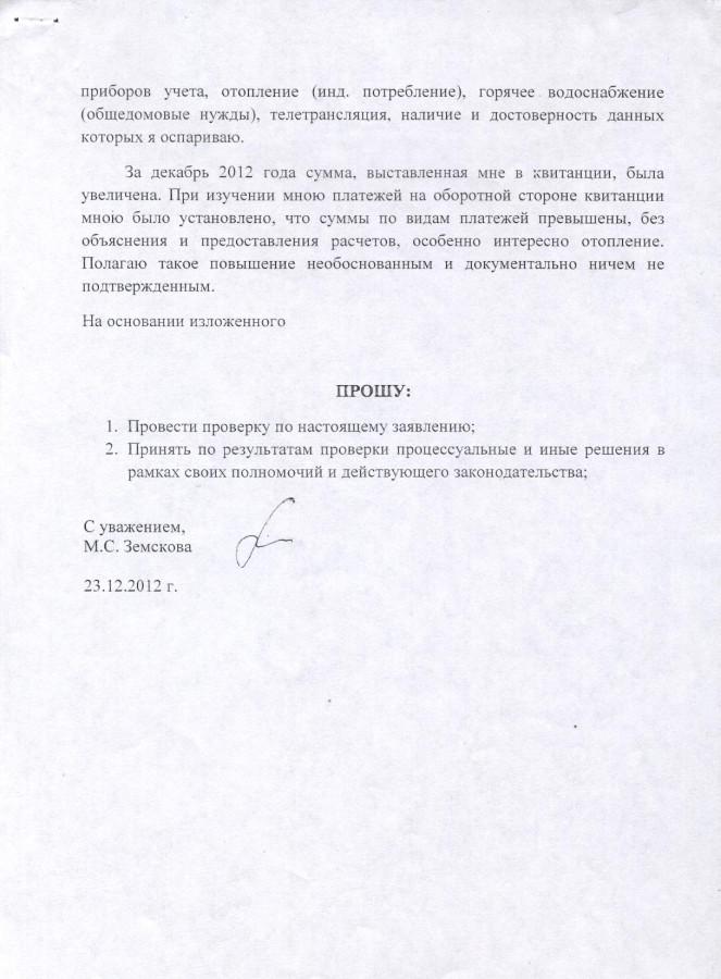 Жалоба Земсковой 2 стр.