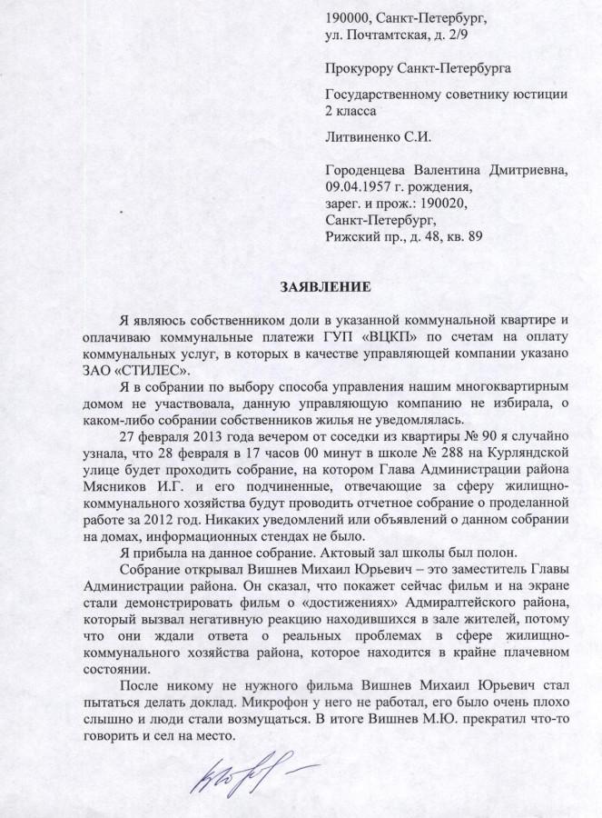 Жалоба Городенцевой В.Д. 1 стр.