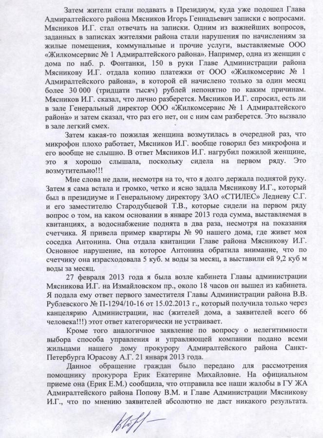 Жалоба Городенцевой В.Д. 2 стр.
