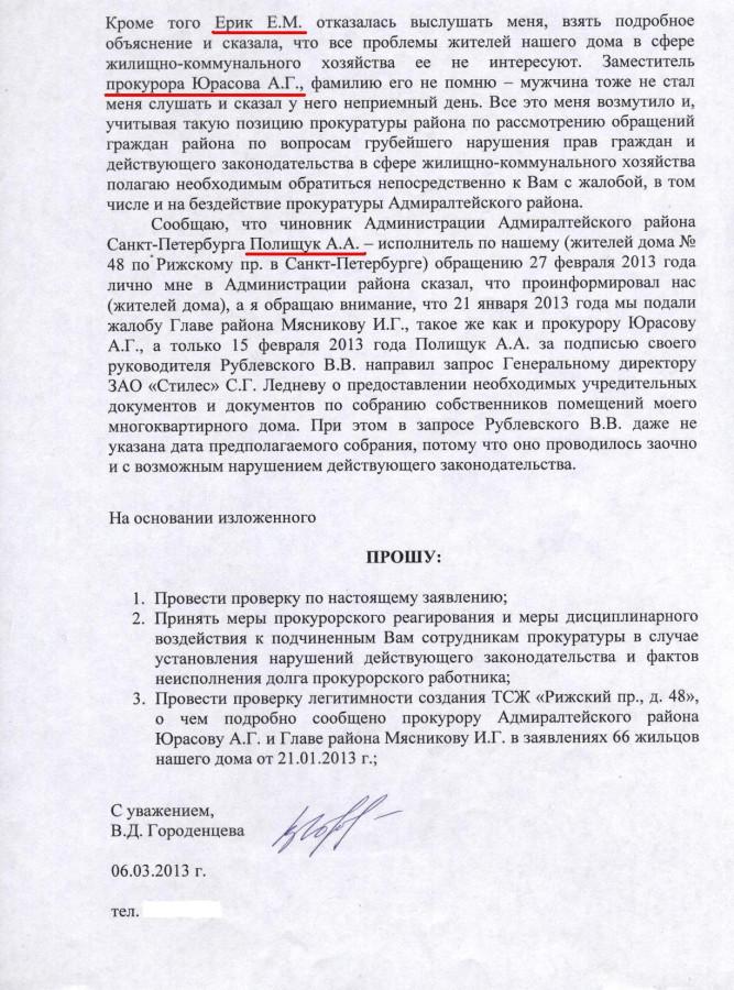Жалоба Городенцевой В.Д. 3 стр.