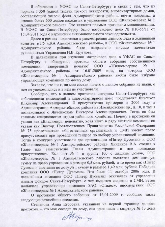 Жалоба Аверкина 2 стр.