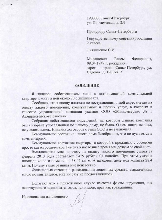 Жалоба Милашевич 1 стр.