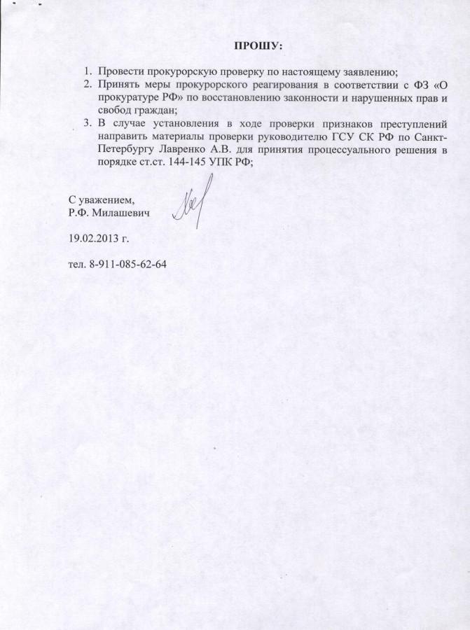 Жалоба Милашевич 2 стр.