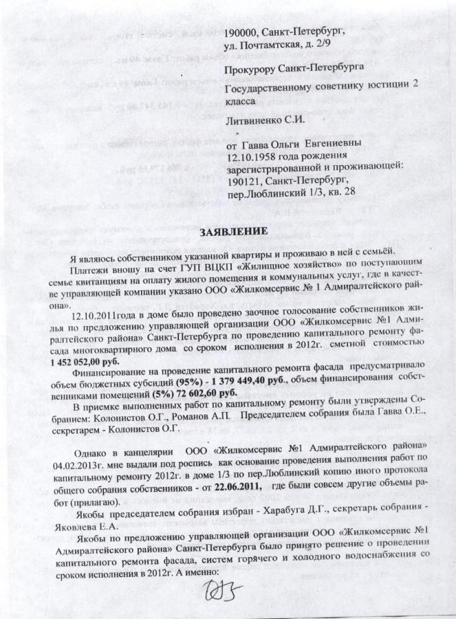 Заявление Гавва О.Е. Литвиненко С.И. 1 стр.