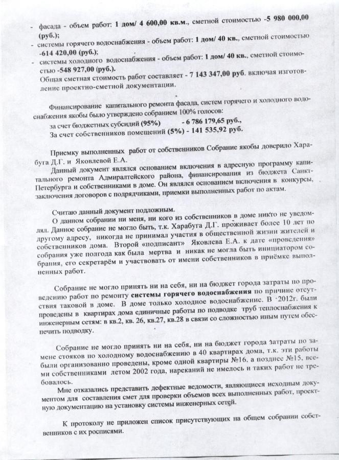 Заявление Гавва О.Е. Литвиненко С.И. 2 стр.