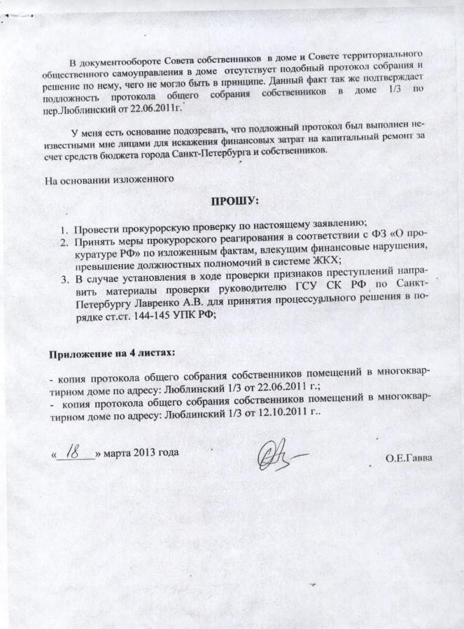 Заявление Гавва О.Е. Литвиненко С.И. 3 стр.