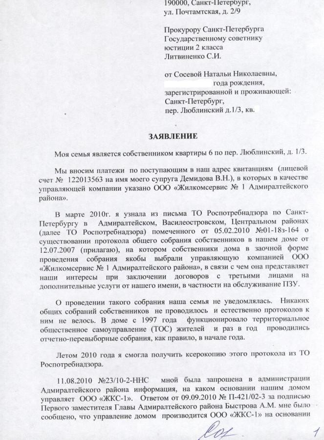 Заявление Сосевой Н.Н. Литвиненко 1 стр.