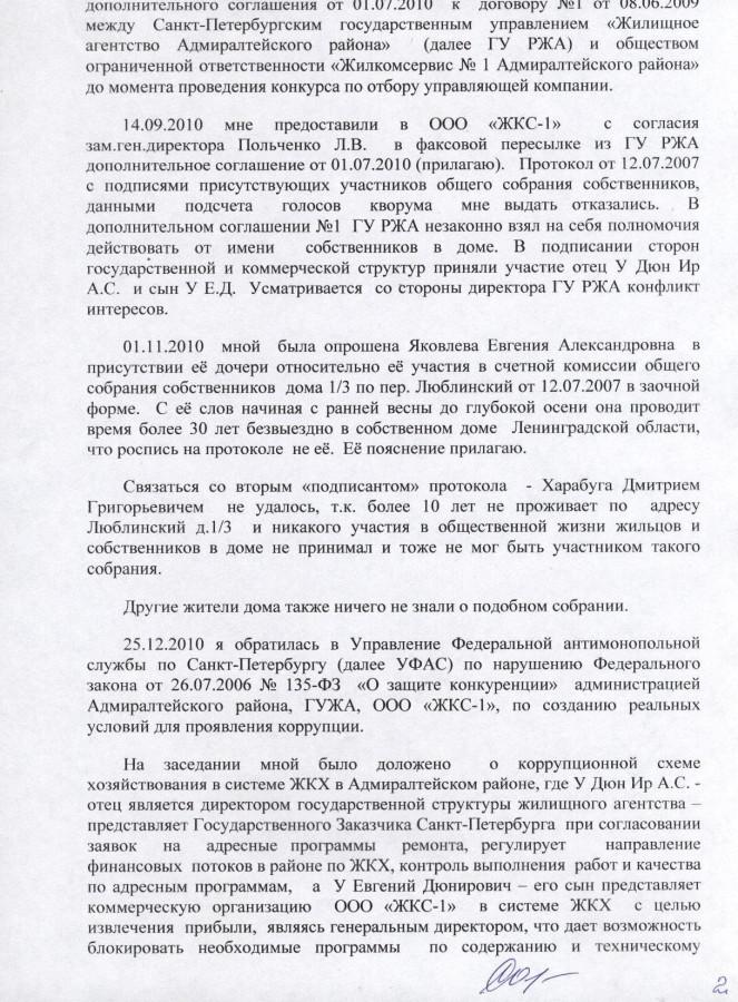 Заявление Сосевой Н.Н. Литвиненко 2 стр.