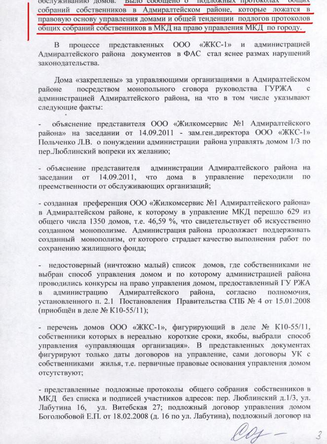 Заявление Сосевой Н.Н. Литвиненко 3 стр.