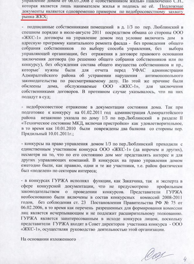 Заявление Сосевой Н.Н. Литвиненко 4 стр.