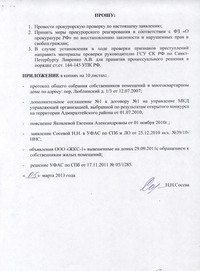 Заявление Сосевой Н.Н. Литвиненко 5 стр.