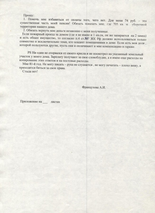 Заявление Французовой 2 стр.