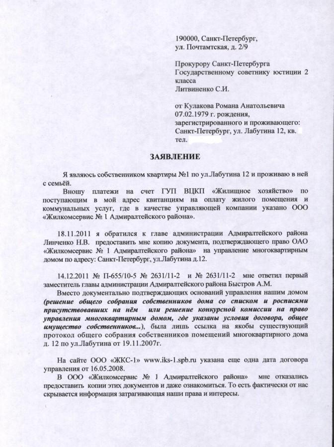 Заявление Кулакова 1 стр.