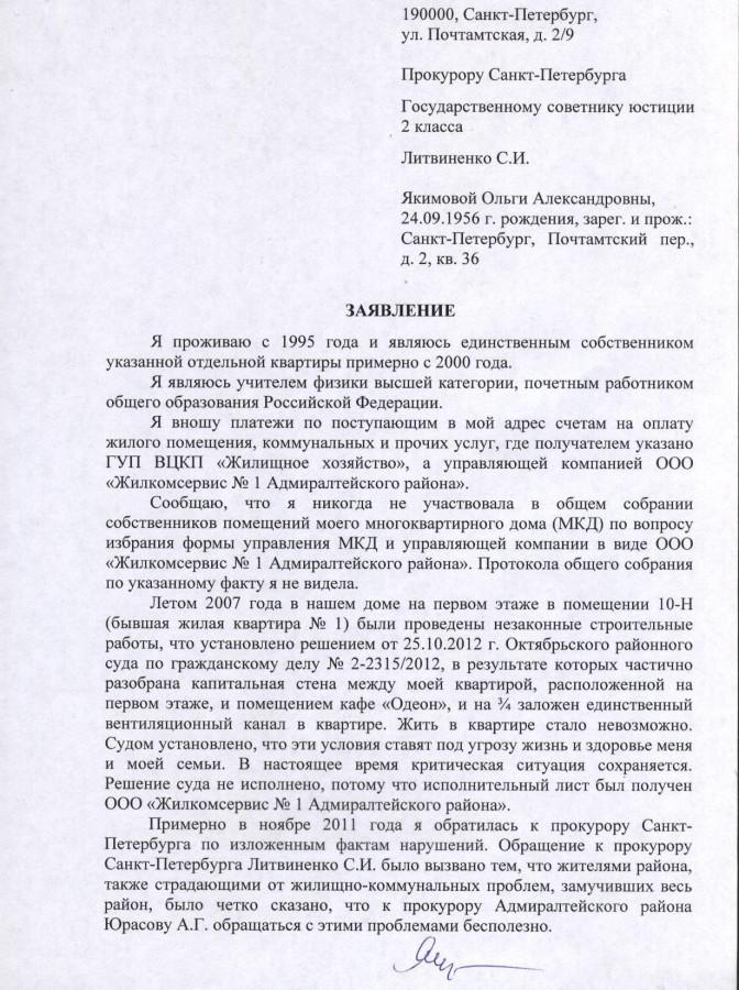 Заявление Якимовой О.А. 1 стр.