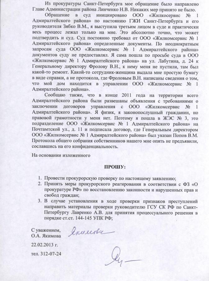 Заявление Якимовой О.А. 2 стр.