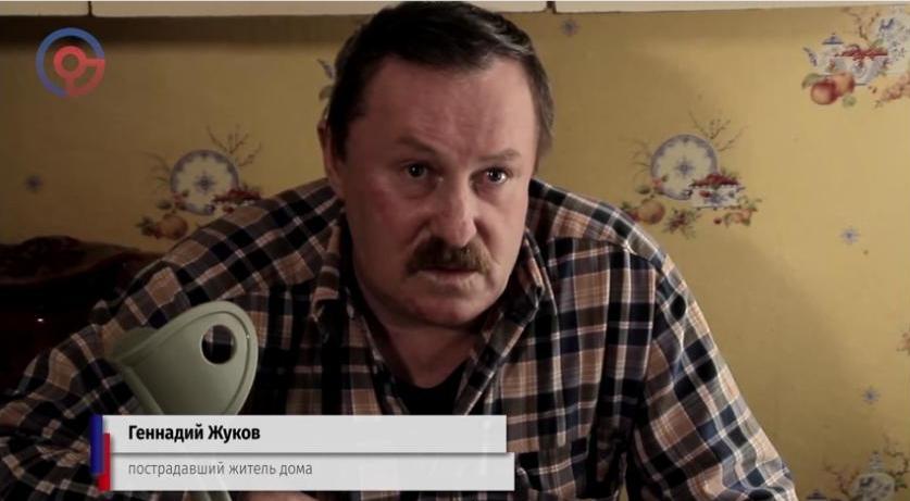 Жуков Геннадий