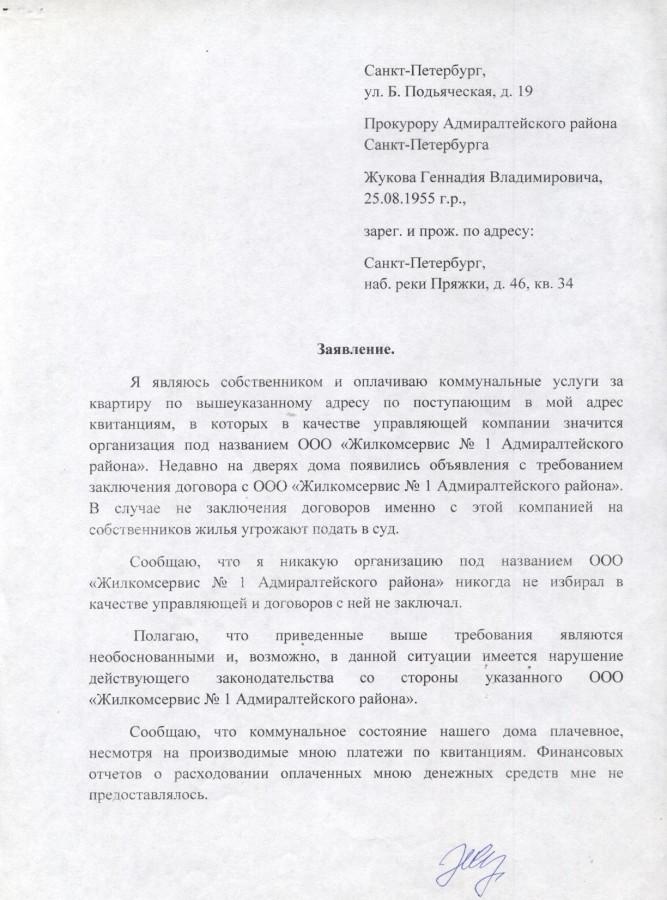 Заявление Жукова Геннадия 1 стр.
