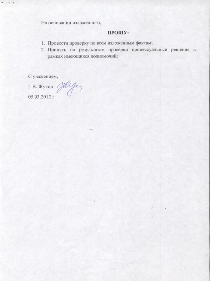 Заявление Жукова Геннадия 2 стр.
